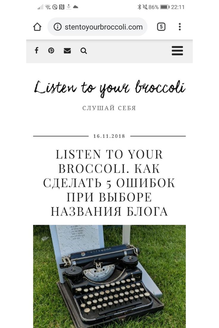 Название блога | Блог Listen to your broccoli