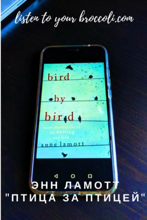 Энн Ламотт Птица за птицей | Блог Listen to your broccoli