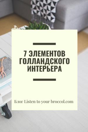 Блог Listen to your broccoli | Голландский интерьер