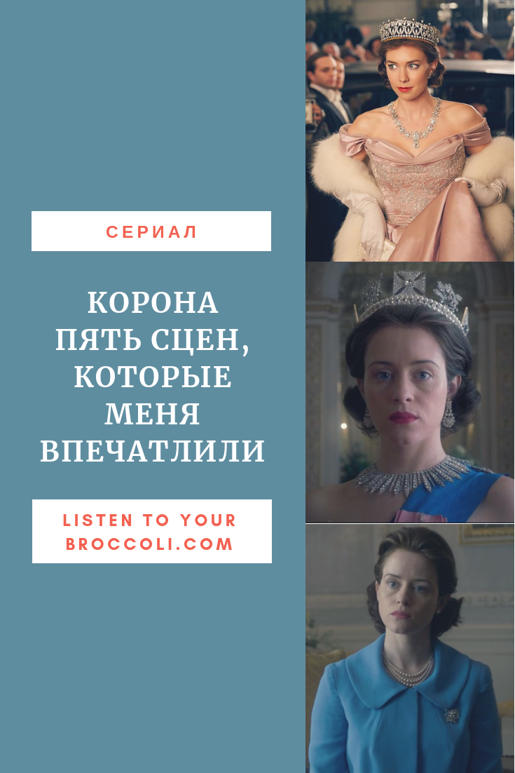 Блог Listen to your broccoli Сериал Корона