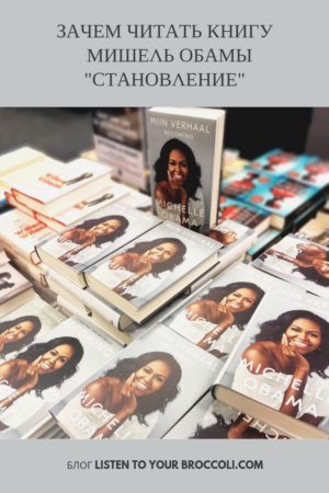 becoming-michelle-obama-blog-listen-to-your-broccoli