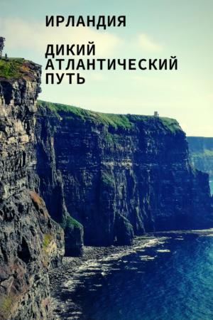 Ирландия - Дикий Атлантический Путь | Блог Listen to your broccoli