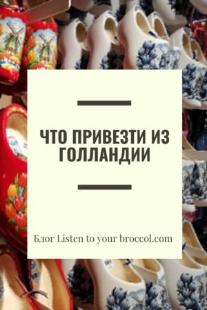 Блог Listen to your broccoli Что привезти из Голландии