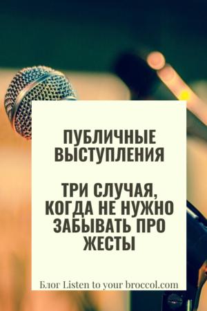Блог Listen to your broccoli Публичные выступления