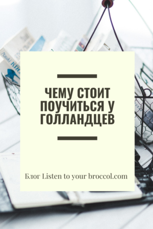 Блог Listen to your broccoli чему поучиться у голландцев