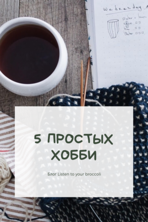 Блог Listen to your broccoli Простые хобби