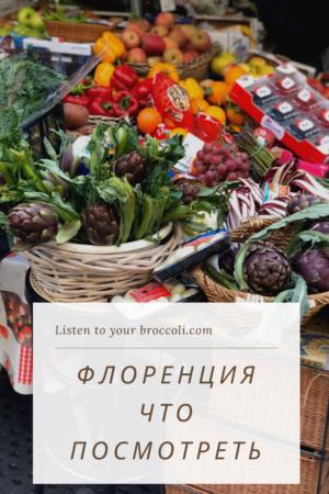 Блог Listen to your broccoli Флоренция
