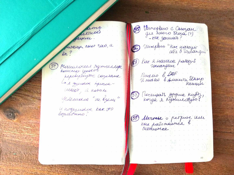 Блог Listen to your broccoli Специальный блокнот для потока сознания
