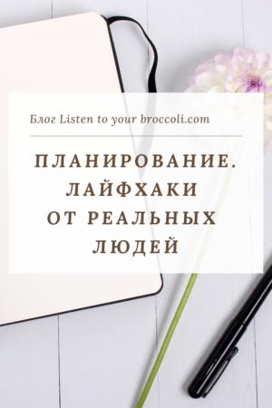 Блог Listen to your broccoli Планирование