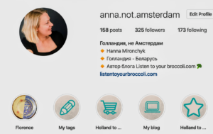 Блог Listen to your broccoli Инстаграм Anna not Amsterdam