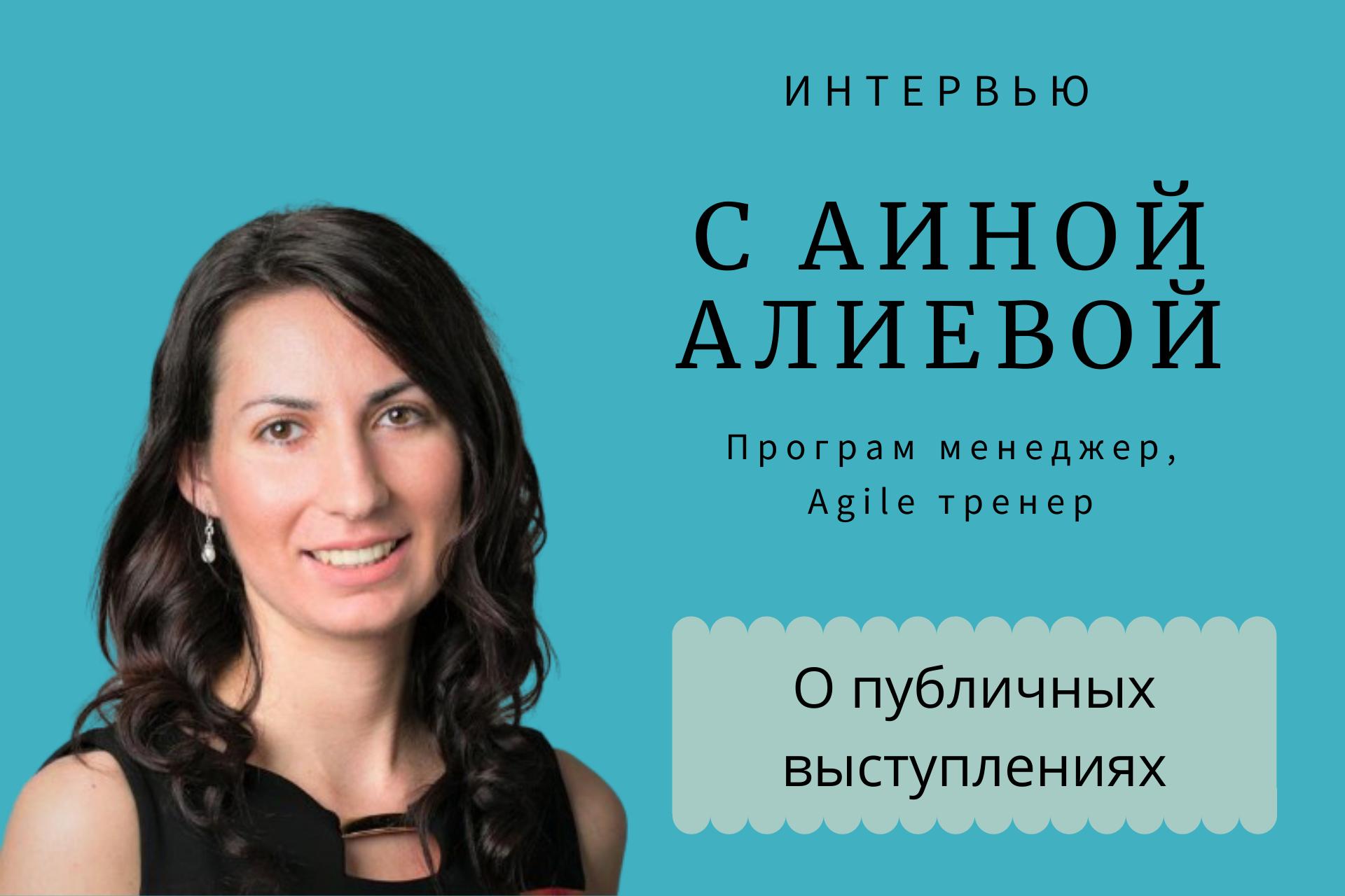 Аина Алиева: «Страх ушел где-то месяца через четыре регулярных выступлений»