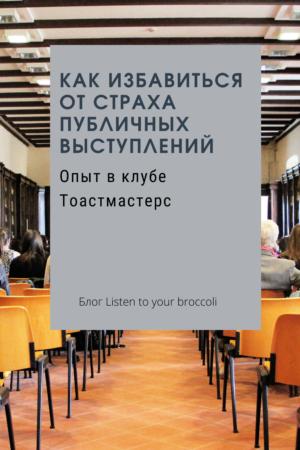Блог Listen to your broccoli - Публичные выступления