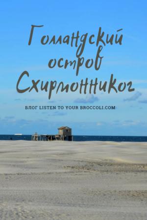 Блог Listen to your broccoli - Остров Схирмонниког