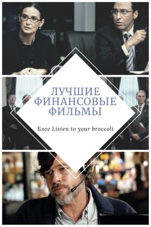 Блог Listen to your broccoli - Лучшие финансовые фильмы -