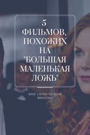 Блог Listen to your broccoli - 5 фильмов