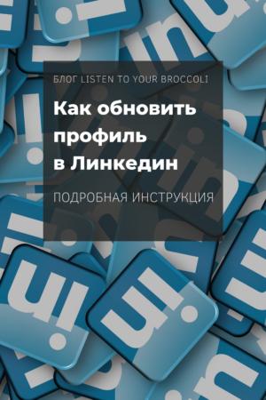 Блог Listen to your broccoli - Линкедин